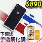 Telephant 太樂芬 送手遊膜x1 iPhone 6/7/8/plus 手機殼 防摔邊框 撞色 手機保護