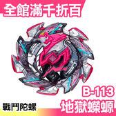 日版 TAKARA TOMY【戰鬥陀螺 BURST 超Z系列 B-113 地獄蠑螈】【小福部屋】