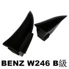 BENZ w246 車門扶手盒 把手儲物盒 b180 b200 cdi 12-19年 沂軒精品 A0590