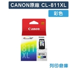 原廠墨水匣 CANON 彩色 高容量 CL-811XL /適用 CANON MP237/iP2770/MP245/MP258/MP268/MP276/MP287/MP486/MP496/MP497