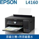 【免運費-限量】EPSON L4160 商用 高速 Wi-Fi 原廠連續供墨 複合機/印表機