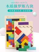 木質俄羅斯方塊拼圖 3d立體兒童積木益智拼裝板塊兒童禮物批發 伊蘿鞋包