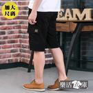 【2056】加大尺碼 美式街頭鬆緊抽繩休閒工作短褲(黑色)● 樂活衣庫