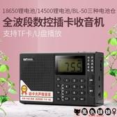 全波段FM調頻收音機MP3老人迷你小音響插卡音箱便攜式播放器晨練機LXY5772【黑色妹妹】