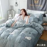 法蘭絨床包組雙面絨冬季加厚法萊絨單人床單被套保暖珊瑚絨 ys8123『伊人雅舍』