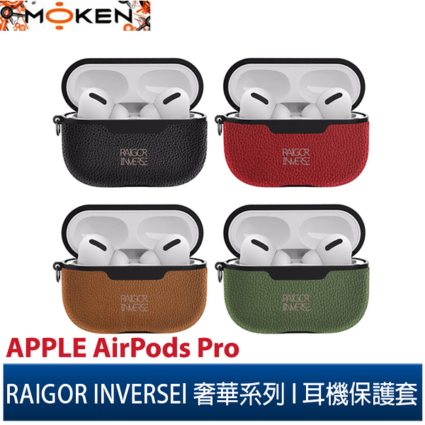 【默肯國際】RAIGOR INVERSE 奢華系列 Apple AirPods Pro真皮保護套 蘋果無線耳機 收納保謢套