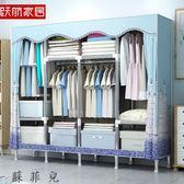 簡易衣柜布藝鋼架布衣柜簡約組裝衣櫥