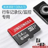 手機內存64g高速行車記錄儀內存專用卡64G通用記憶卡攝像頭監控 雙12鉅惠交換禮物