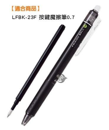 金玉堂文具】BLS-FR7 0.7魔擦鋼珠筆芯 百樂 PILOT 藍 黑 紅