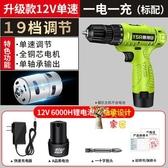 電鑽沖擊鋰電12V 充電式手小手槍電家用多 電動螺絲刀電轉雙12 提前購
