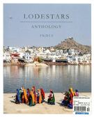 LODESTARS ANTHOLOGY 第10期