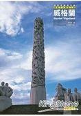 挪威近代雕刻大師:威格蘭