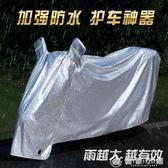 車罩  電動機車遮雨罩車罩電瓶防曬防雨罩通用車衣套遮陽蓋布防塵罩子 優家小鋪