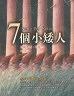 二手書R2YB2002年10月再版一刷《7個小矮人》奇拉 楊子葆 小知堂9579