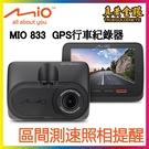 【真黃金眼】MiVue MIO 833 區間測速 GPS行車紀錄器