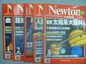 【書寶二手書T9/雜誌期刊_RHE】牛頓_171~178期間_共5本合售_最新太陽系大百科等