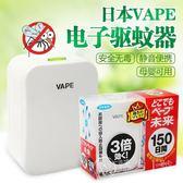日本未來VAPE嬰兒童電子驅蚊器【轉角1號】