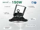 【燈王的店】舞光旋風天井燈 150W 防水耐高溫 含ㄇ鐵 ☆ LED-HBWD150D