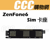 ASUS ZenFone6 Sim 卡座 華碩 ZF6 A600CG 卡槽 排線 小板 DIY 維修 零件
