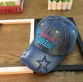 牛仔帽子女韓版潮帽青年棒球帽休閒百搭字母刺繡鴨舌帽戶外遮陽帽「時尚彩虹屋」