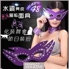 潤滑液 按摩油 推薦 情趣用品 買送潤滑液 Mask 48水鑽亮皮貓狐面具-化裝舞會節日裝扮