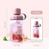 年終9折大促 創意潮流水杯子塑料便攜簡約學生水瓶韓國清新少女可愛韓版隨手杯夢想巴士