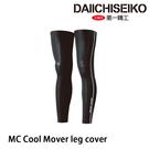 漁拓釣具 第一精工 MC COOL MOVER #黑 [腿套]