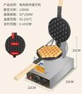 君凌雞蛋仔機商用香港智能蛋仔機電熱雞蛋餅機QQ雞蛋仔機器烤餅機 小山好物