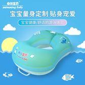 自游寶貝 腋下圈 嬰兒游泳圈貼合腋下舒適設計兒童寶寶腰圈不側翻QM   JSY時尚屋
