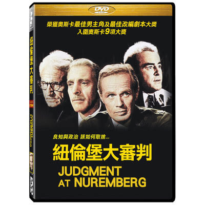 紐倫堡大審判DVD