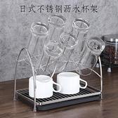 杯架子置物架杯架倒掛收納水杯架掛架創意瀝水杯架茶杯架玻璃杯架 艾瑞斯