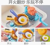兒童洗碗機玩具出水自動循環