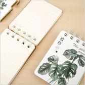 線圈本 植物系列 筆記本 記事本 隨身 便攜 4款均發