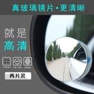 後視鏡 汽車后視鏡小圓鏡神器倒車反光盲點可調360度高清無邊輔助盲區鏡 晟鵬國際貿易