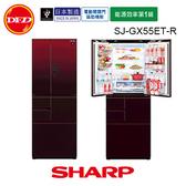 SHARP 夏普 SJ-GX55ET-R 551公升 變頻觸控六門對開冰箱 能效1級 日製 公貨 ※運費另計(需加購)