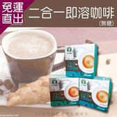 東山農會 1+1 二合一即溶咖啡-無糖 (15g-包-15包-盒)2盒一組 共4盒【免運直出】