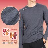 HODARLA 男聚暖保暖衣 (臺灣製 刷毛 長T T恤 長袖上衣 慢跑 路跑 免運 ≡排汗專家≡