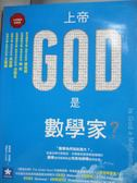 【書寶二手書T2/科學_WEG】上帝是數學家?_馬里歐‧李維歐
