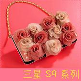 【萌萌噠】三星 Galaxy S9 / S9 Plus  立體高雅雙色玫瑰保護套 帶掛鍊側翻皮套 支架插卡 錢包式皮套