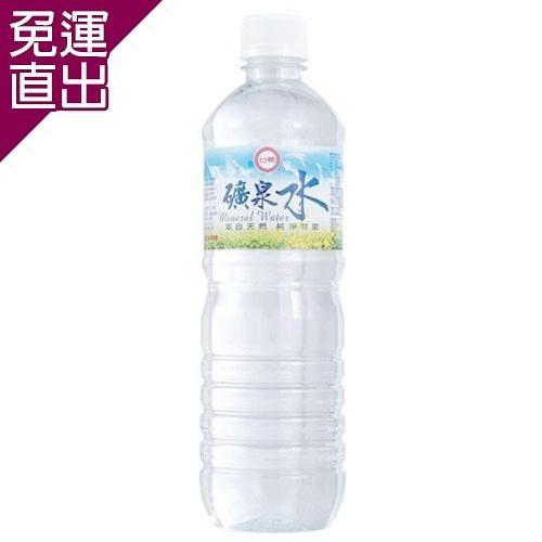 台糖 台糖礦泉水 (600ml) 15箱(600mlX24瓶/箱)【免運直出】