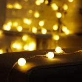 婚禮彩燈 LED彩燈閃燈串燈圓球燈串裝飾節日彩燈裝飾滿天星圣誕婚禮布置 玩趣3C