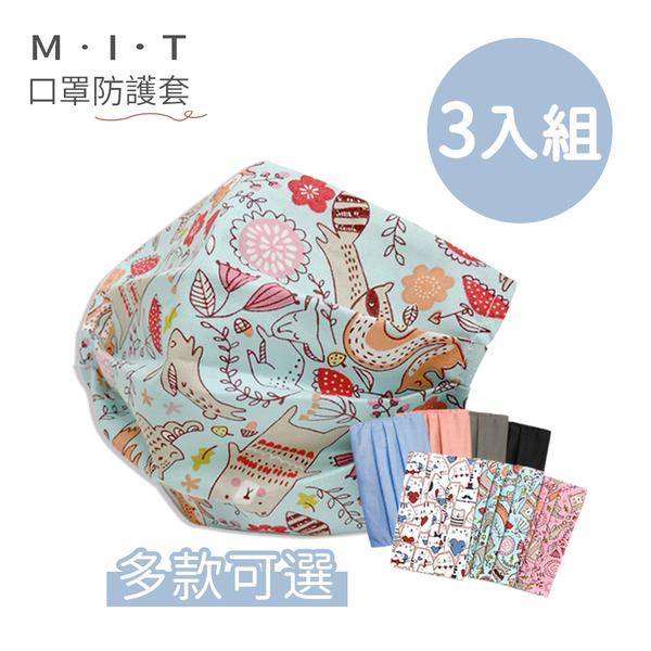 MIT純棉口罩防護套-成人/兒童-三入一組(多款任選)