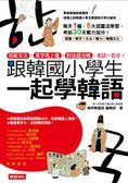 書跟韓國小學生一起學韓語:初級文法、單字馬上懂,對話超流暢,考試一百分