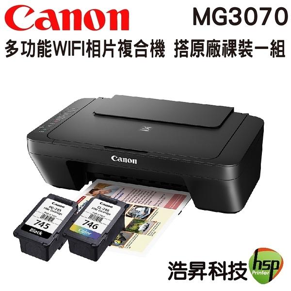 【搭PG745+CL746原廠墨裸裝一組】Canon PIXMA MG3070 多功能wifi相片複合機 登錄送300元禮卷
