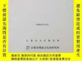 二手書博民逛書店罕見京都市遺跡地圖Y18598 京都市文化觀光局 京都市文化觀光局