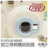 FUJIFILM MINI 8 MINI8 富士 拍立得相機專用自拍鏡近拍鏡 白粉藍黑黃