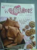 【書寶二手書T4/餐飲_QGG】我愛鹹餅乾_陳明裡