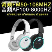大學英語聽力專用耳機大學生無線音頻AF調頻fm收音功能聽力耳機頭戴式 「繽紛創意家居」