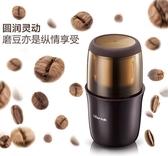 交換禮物磨粉機家用超細乾磨研磨小型五穀雜糧咖啡豆迷你電動打粉碎機LX