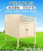 多功能柜式嬰兒尿布台實木簡約新生兒收納儲物台洗澡撫觸護理igo 橙子精品